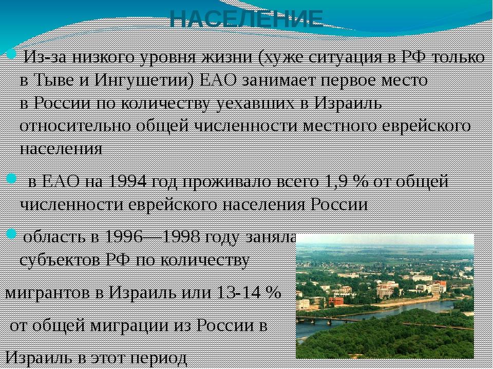 НАСЕЛЕНИЕ Из-за низкого уровня жизни (хуже ситуация в РФ только вТывеиИнгу...