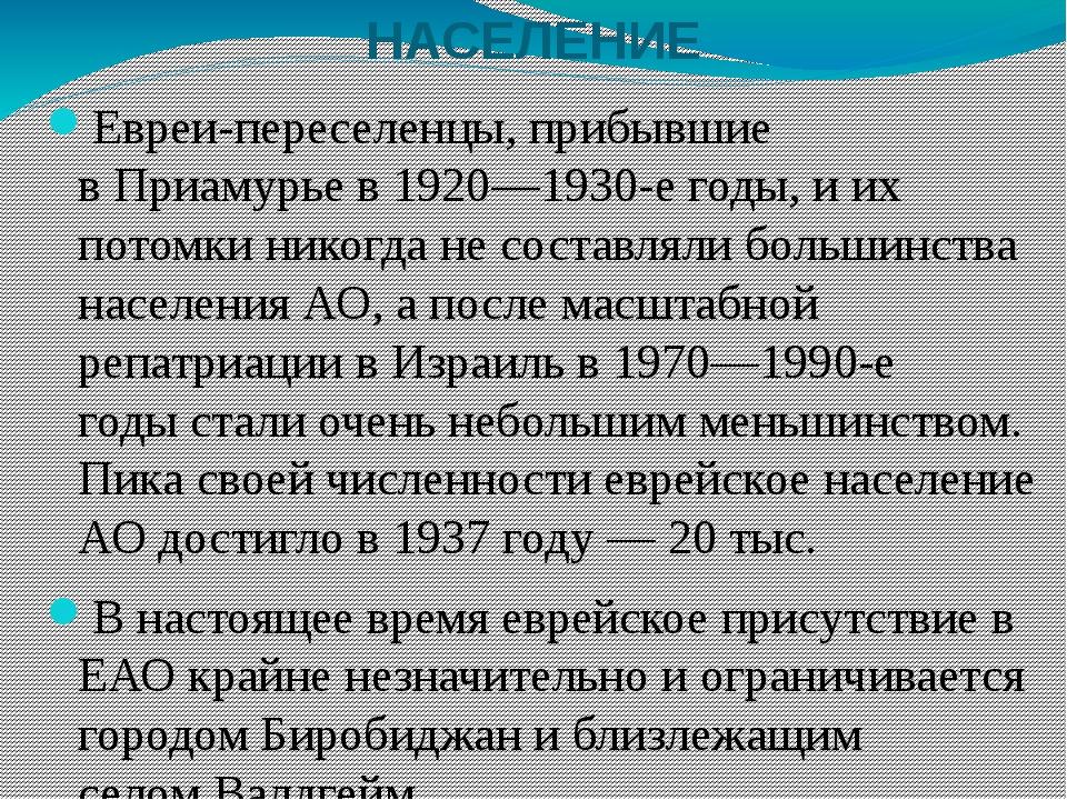 НАСЕЛЕНИЕ Евреи-переселенцы, прибывшие вПриамурьев1920—1930-е годы, и их п...