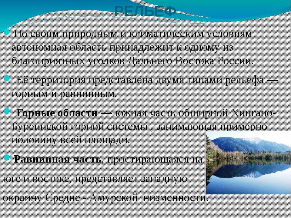 РЕЛЬЕФ По своим природным и климатическим условиям автономная область принадл...