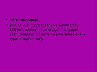 Үйге тапсырма. §42. Оқу, В,С сұрақтарына жауап беру, 188-бет, жалпақ құрттард