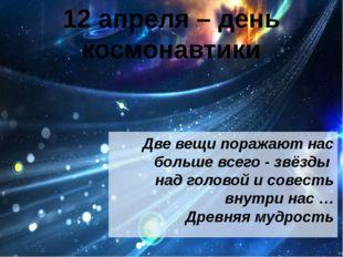 Две вещи поражают нас больше всего - звёзды над головой и совесть внутри нас