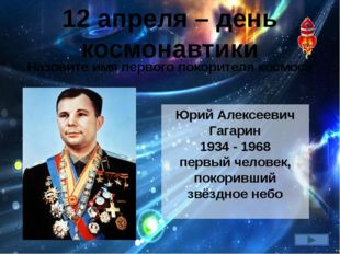 12 апреля – день космонавтики Назовите имя первого покорителя космоса Юрий Ал