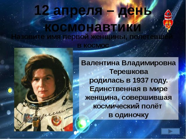 12 апреля – день космонавтики Назовите имя первой женщины, полетевшей в космо...