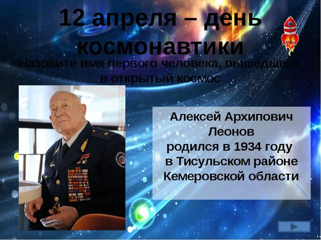 12 апреля – день космонавтики Назовите имя первого человека, вышедшего в откр...