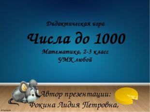 Дидактическая игра Числа до 1000 Математика, 2-3 класс УМК любой Автор презен