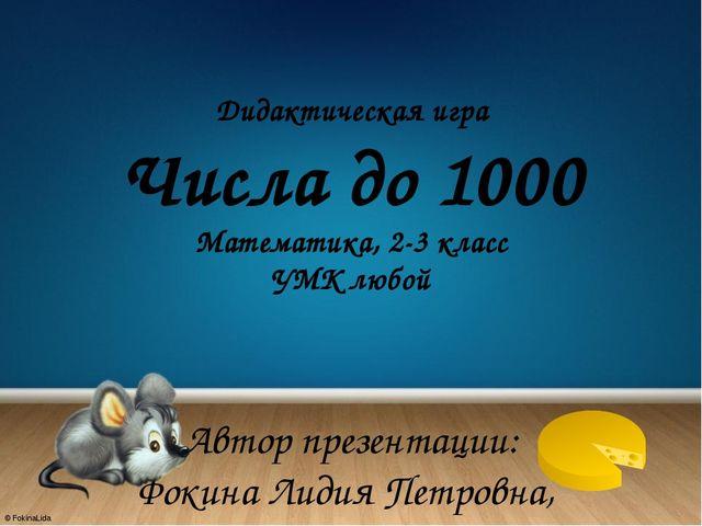 Дидактическая игра Числа до 1000 Математика, 2-3 класс УМК любой Автор презен...
