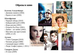 Образы в кино Болезнь Альцгеймера - Дневник памяти (2004) - Вдали от нее (200