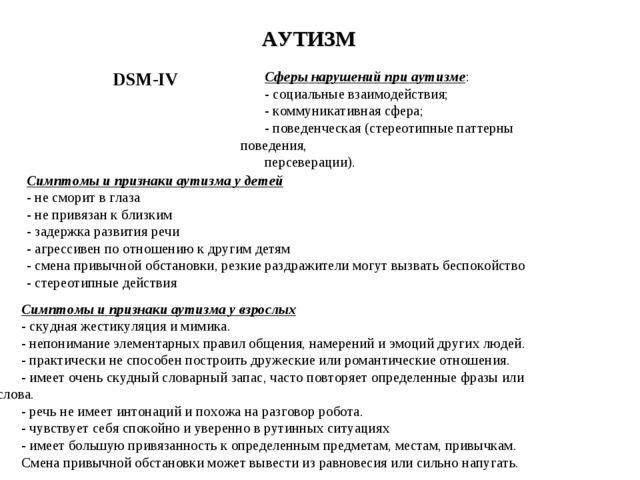 АУТИЗМ Симптомы и признаки аутизма у детей - не сморит в глаза - не привязан...