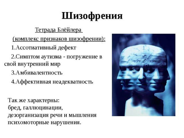 Шизофрения Тетрада Блёйлера (комплекс признаков шизофрении): Ассотиативный де...