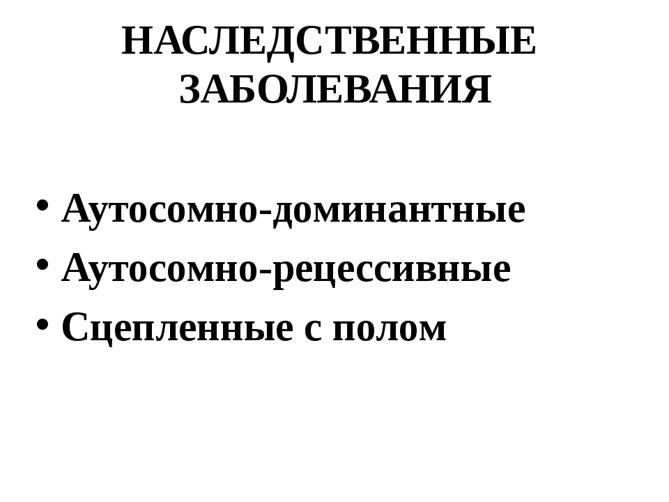 НАСЛЕДСТВЕННЫЕ ЗАБОЛЕВАНИЯ Аутосомно-доминантные Аутосомно-рецессивные Сцепле...