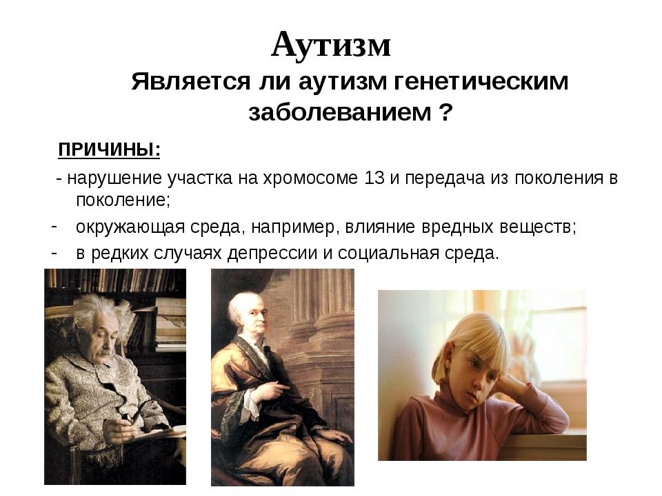 Аутизм Является ли аутизм генетическим заболеванием ? ПРИЧИНЫ: - нарушение у...