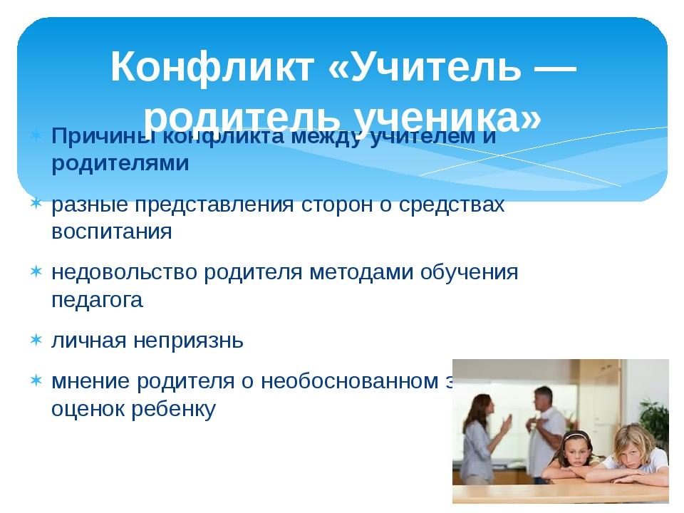 Причины конфликта между учителем и родителями разные представления сторон о с...