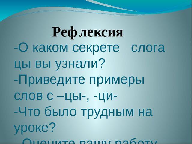 -О каком секрете слога цы вы узнали? -Приведите примеры слов с –цы-, -ци- -Чт...
