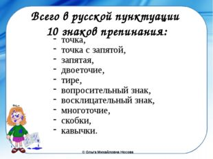 Всего в русской пунктуации 10 знаков препинания: точка, точка с запятой, запя