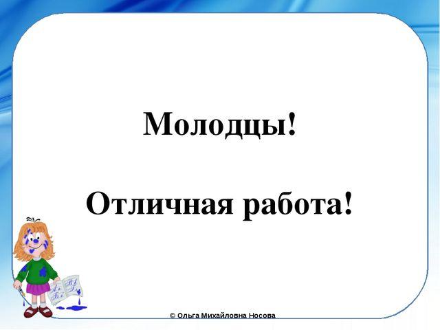 Молодцы! Отличная работа! ©Ольга Михайловна Носова