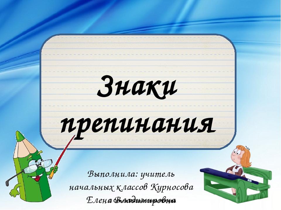 Знаки препинания Выполнила: учитель начальных классов Курносова Елена Владими...