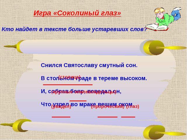 Игра «Соколиный глаз» Кто найдет в тексте больше устаревших слов? Снился Свят...