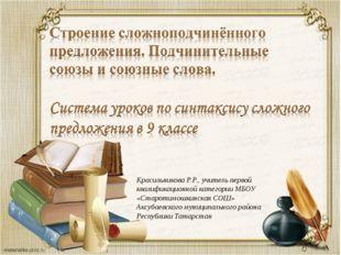 Красильникова Р.Р., учитель первой квалификационной категории МБОУ «Старотимо