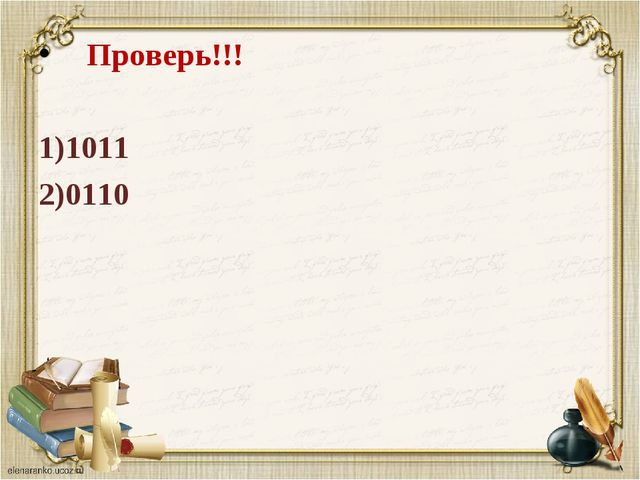 Проверь!!! 1011 0110