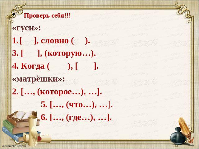 Проверь себя!!! «гуси»: [ ], словно ( ). 3. [ ], (которую…). 4. Когда ( ), [...