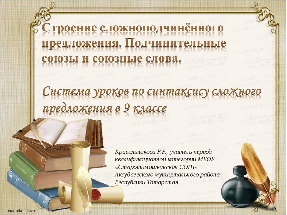Красильникова Р.Р., учитель первой квалификационной категории МБОУ «Старотимо...