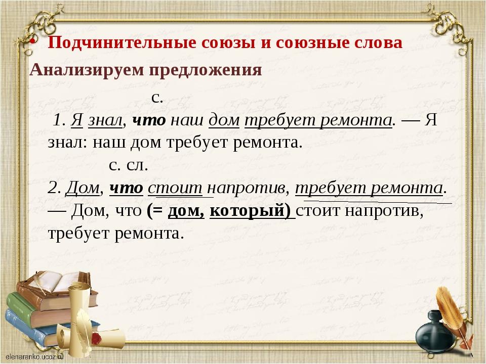 Подчинительные союзы и союзные слова Анализируем предложения с. 1. Я знал, чт...