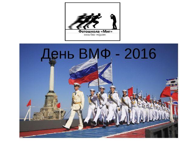 День ВМФ - 2016