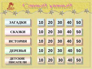 10 20 30 40 50 10 20 30 40 50 10 20 30 40 50 10 20 30 40 50 10 20 30 40 50 ЗА