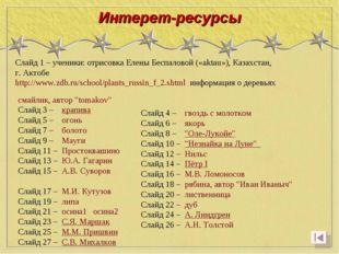 "смайлик, автор ""tomakov"" Слайд 3 – крапива Слайд 5 – огонь Слайд 7 – болото С"