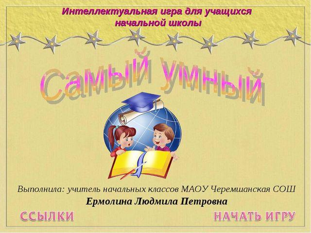 Интеллектуальная игра для учащихся начальной школы Выполнила: учитель начальн...