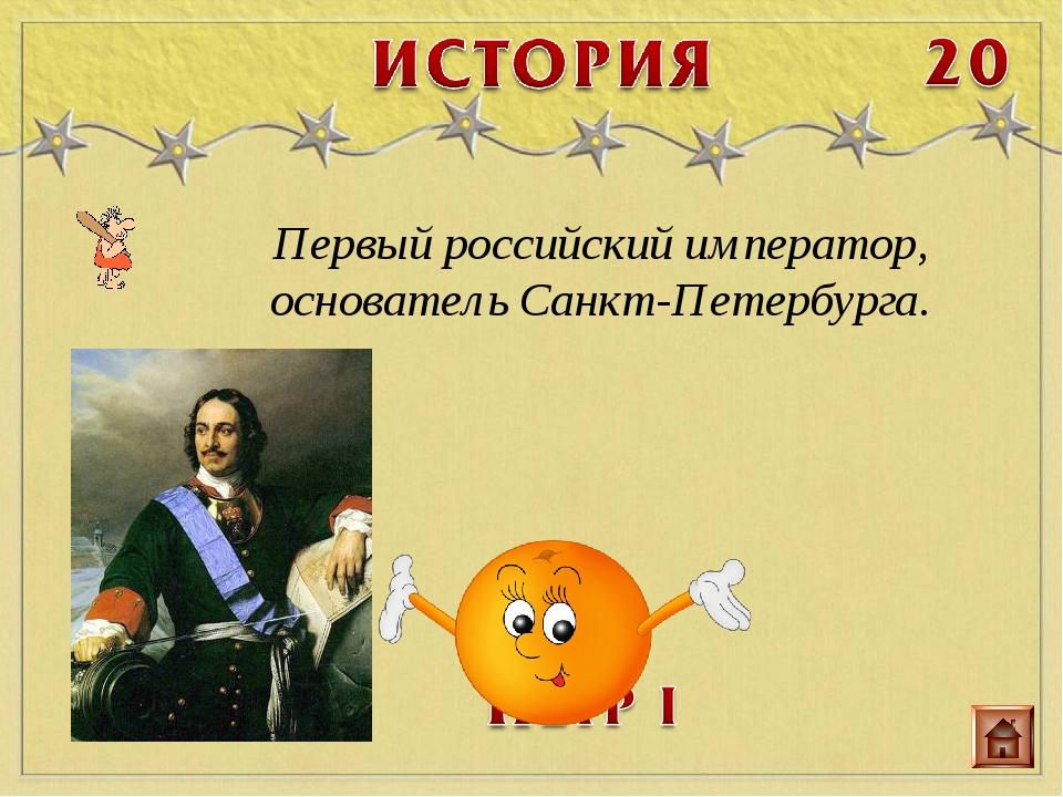 Первый российский император, основатель Санкт-Петербурга.