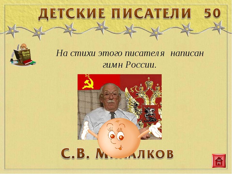 На стихи этого писателя написан гимн России.