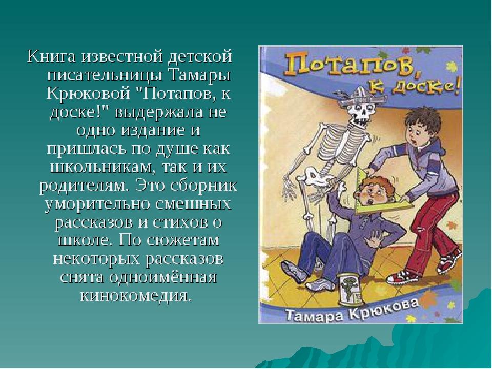 """Книга известной детской писательницы Тамары Крюковой """"Потапов, к доске!"""" выде..."""