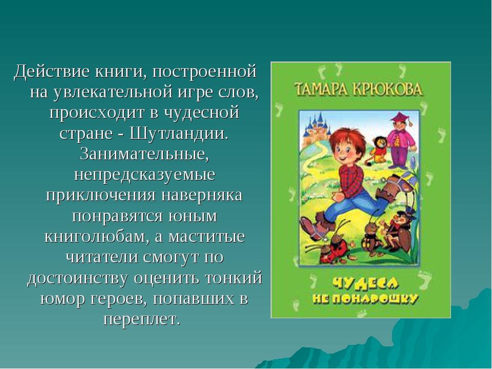 Действие книги, построенной на увлекательной игре слов, происходит в чудесной...