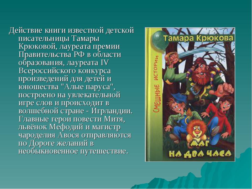 Действие книги известной детской писательницы Тамары Крюковой, лауреата преми...