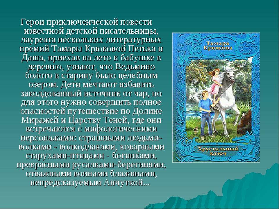 Герои приключенческой повести известной детской писательницы, лауреата нескол...