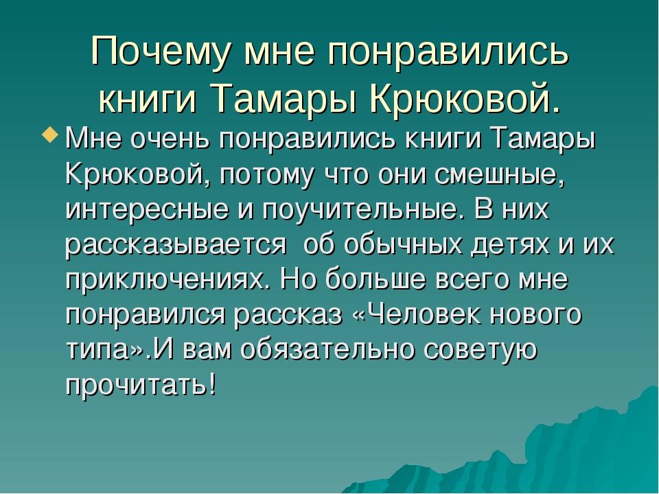 Почему мне понравились книги Тамары Крюковой. Мне очень понравились книги Там...