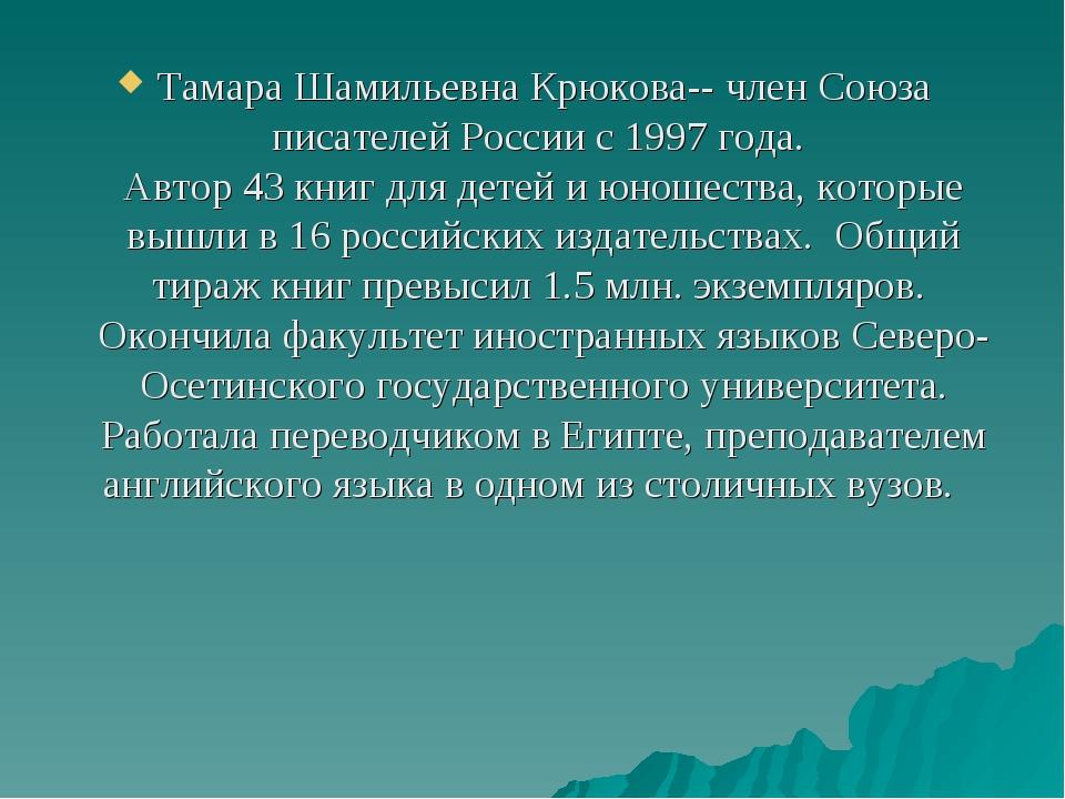Тамара Шамильевна Крюкова-- член Союза писателей России с 1997 года. Автор 4...