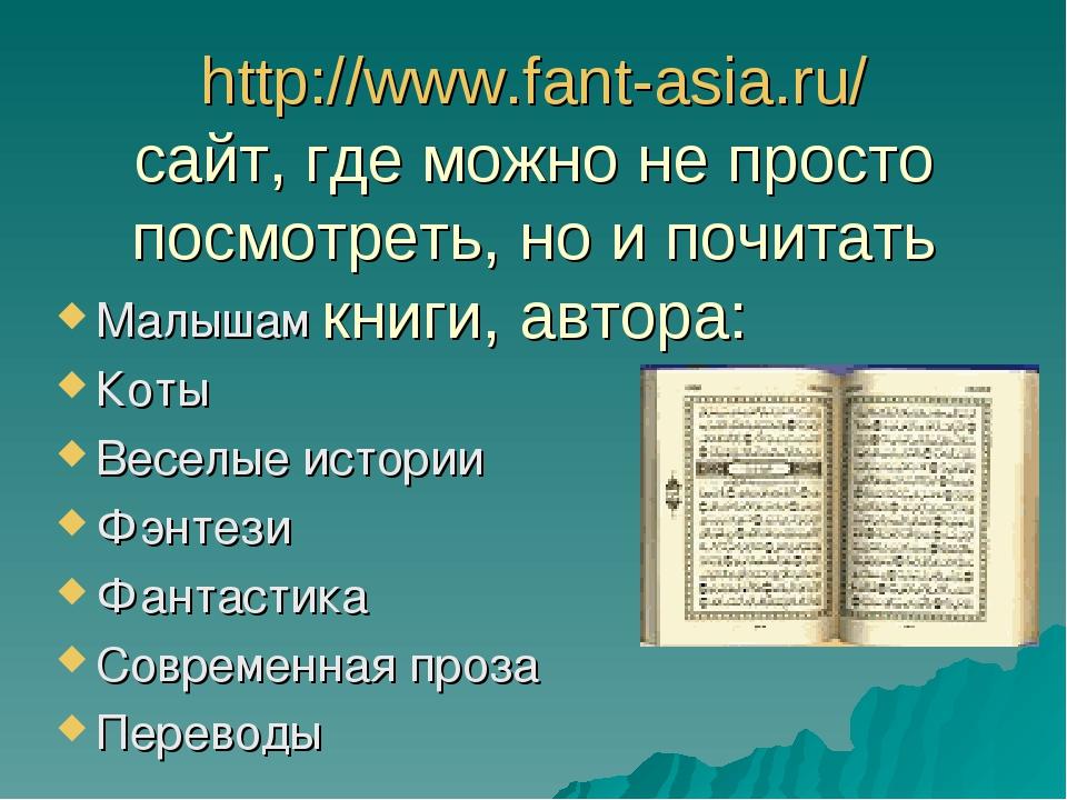 http://www.fant-asia.ru/ сайт, где можно не просто посмотреть, но и почитать...