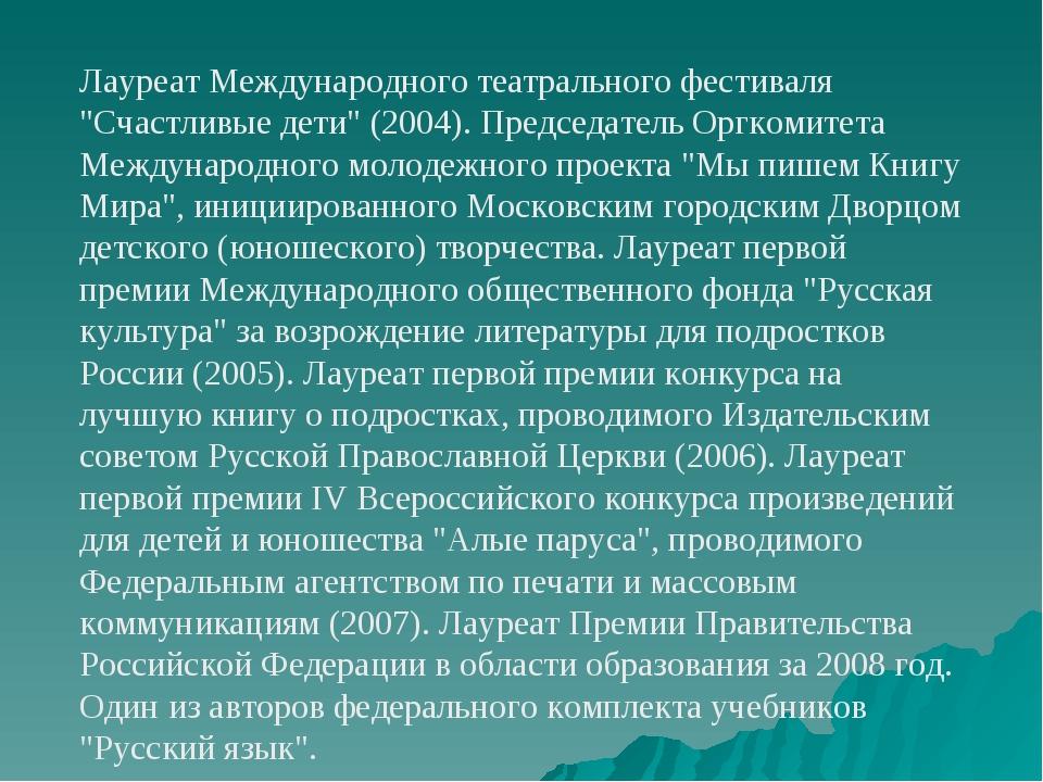 """Лауреат Международного театрального фестиваля """"Счастливые дети"""" (2004). Предс..."""