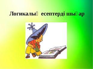 БІЛГЕНГЕ МАРЖАН