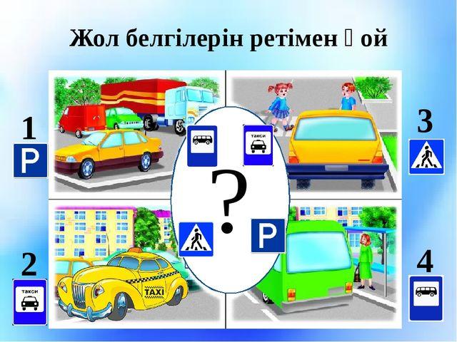 №4 Кто должен знать дорожные знаки? Жол белгілерін кім білу керек?