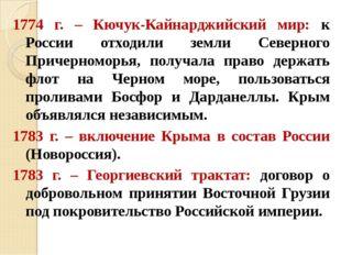 1774 г. – Кючук-Кайнарджийский мир: к России отходили земли Северного Причерн