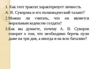 1. Как этот трактат характеризует личность А. В. Суворова и его полководческ