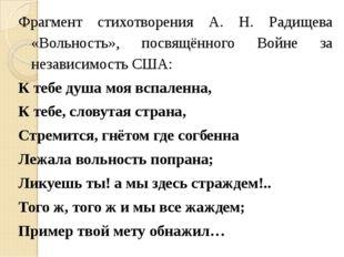 Фрагмент стихотворения А. Н. Радищева «Вольность», посвящённого Войне за неза