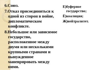 6.Союз. 7.Отказ присоединиться к одной из сторон в войне, дипломатическом ко