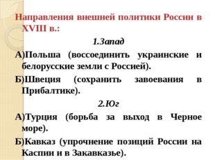 Направления внешней политики России в XVIII в.: 1.Запад А)Польша (воссоедин