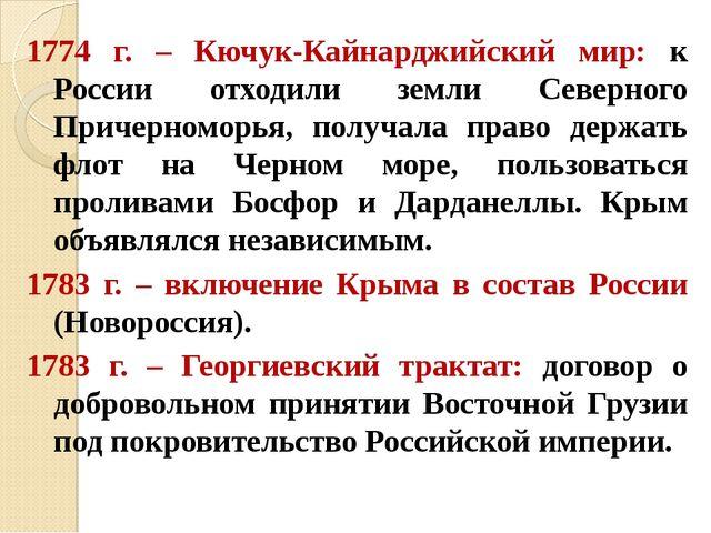 1774 г. – Кючук-Кайнарджийский мир: к России отходили земли Северного Причерн...