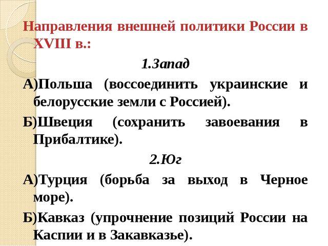 Направления внешней политики России в XVIII в.: 1.Запад А)Польша (воссоедин...