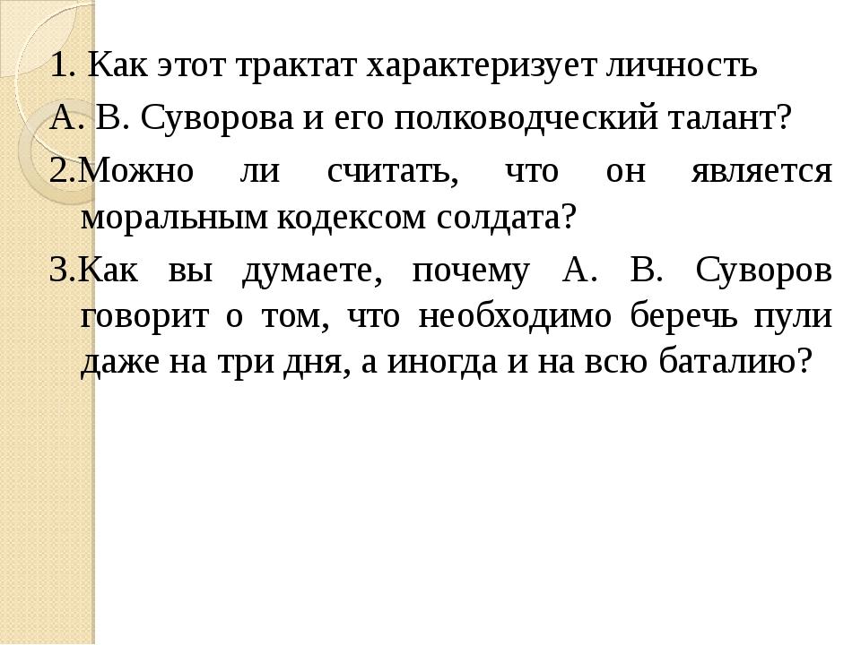 1. Как этот трактат характеризует личность А. В. Суворова и его полководческ...